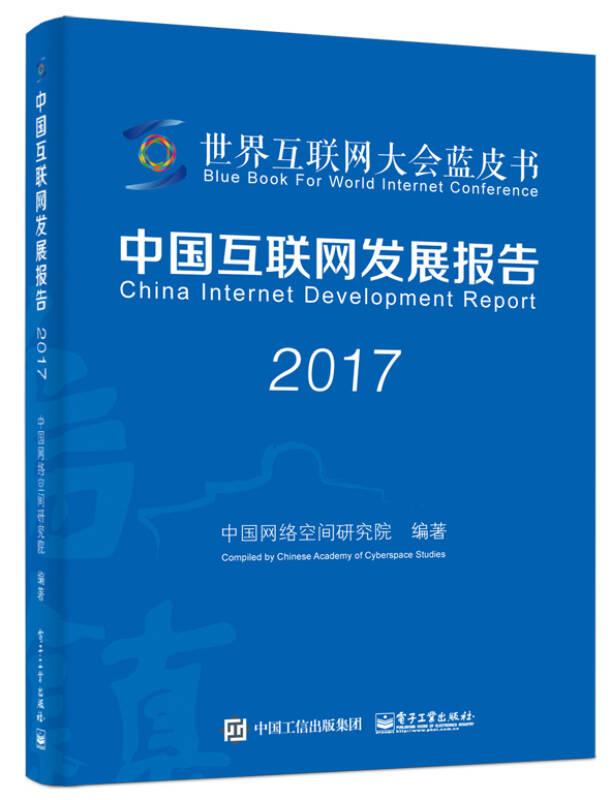 中国互联网发展报告2017