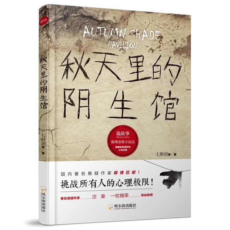 诡故事.推理悬疑小说志:秋天里的阴生馆*