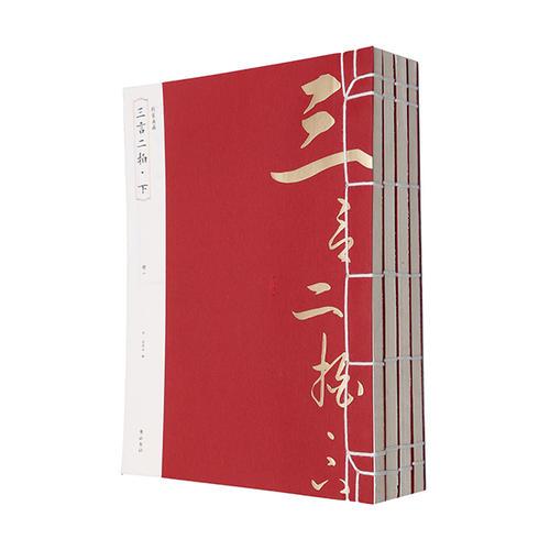 线装典藏:三言二拍·下(全四册)
