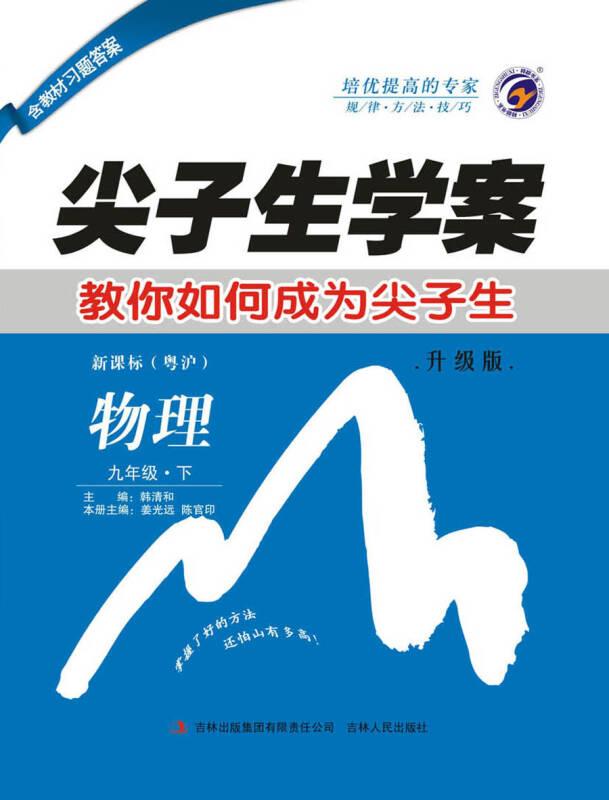 尖子生学案粤沪版九年级物理(下)