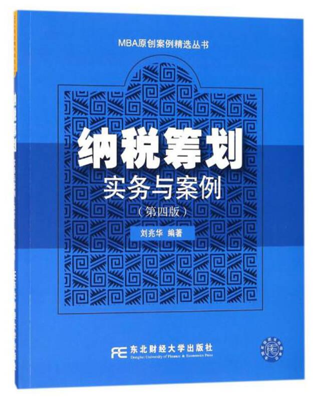 纳税筹划实务与案例(第4版)/MBA原创案例精选丛书