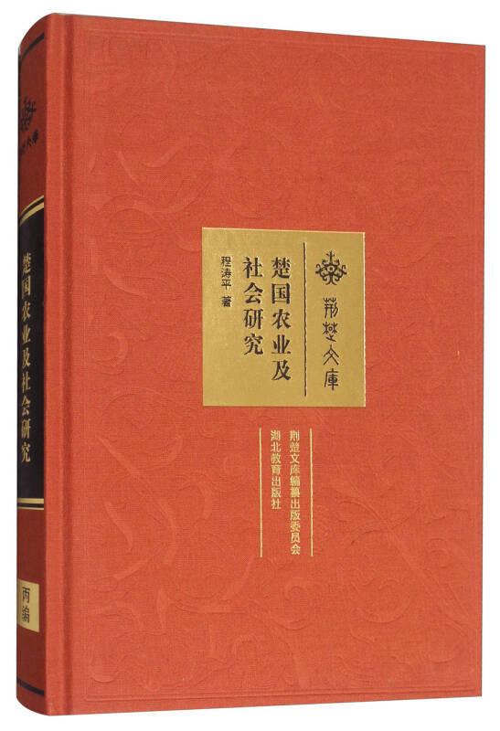 楚国农业及社会研究
