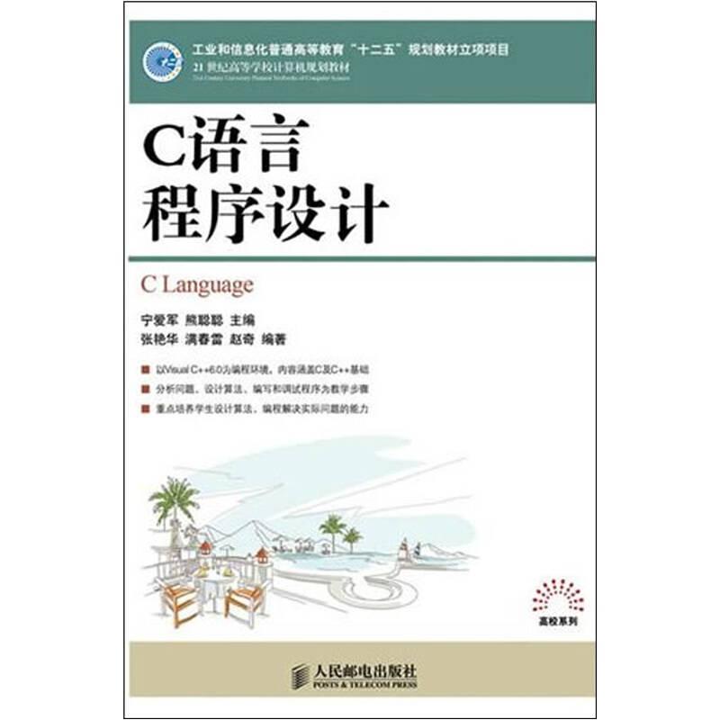 从问题到程序——程序设计与c语言引论 下载_做c语言程序设计的总结_高质量程序设计指南--c++/c语言