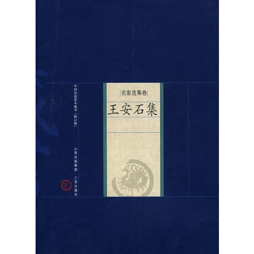 新版家庭藏书-名家选集卷-王安石集