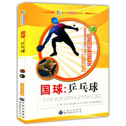 国球.乒乓球(青少年阳光快乐体育丛书)