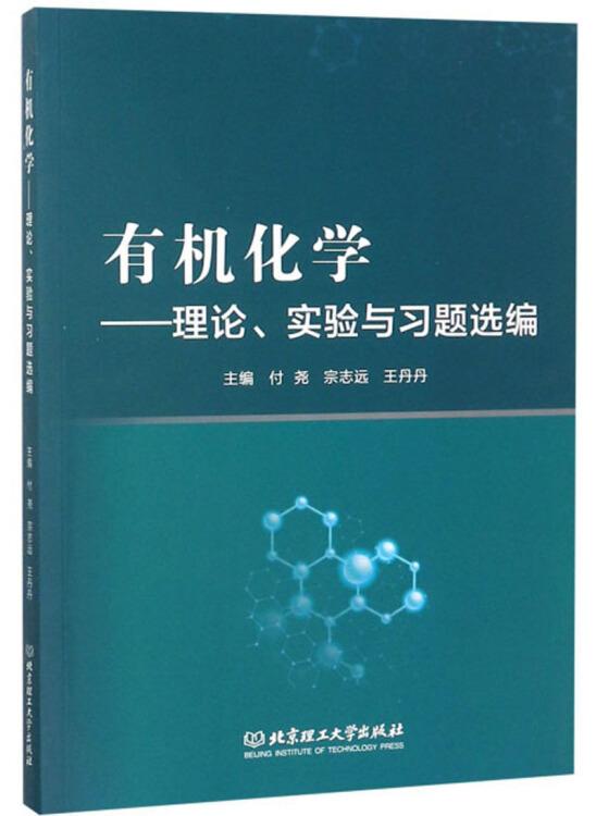 有机化学:理论、实验与习题选编