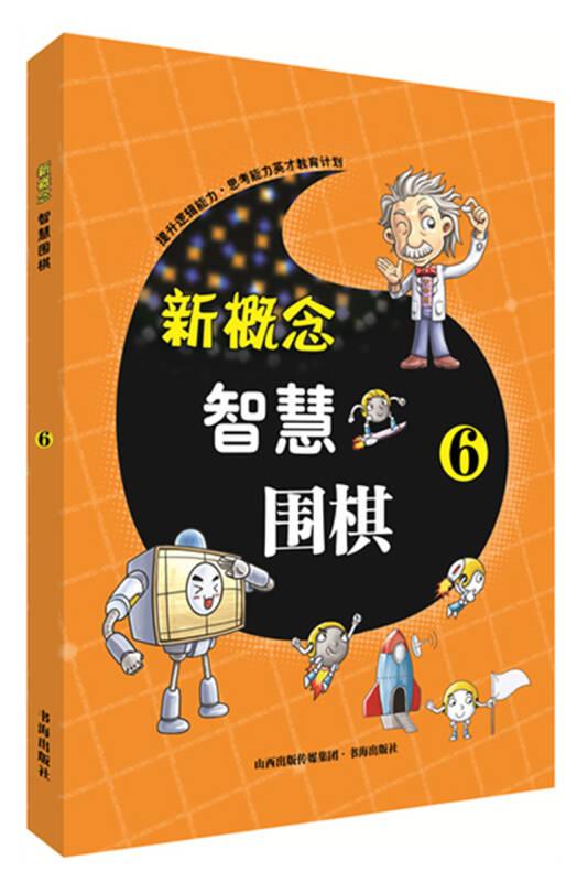 新概念智慧围棋(6)