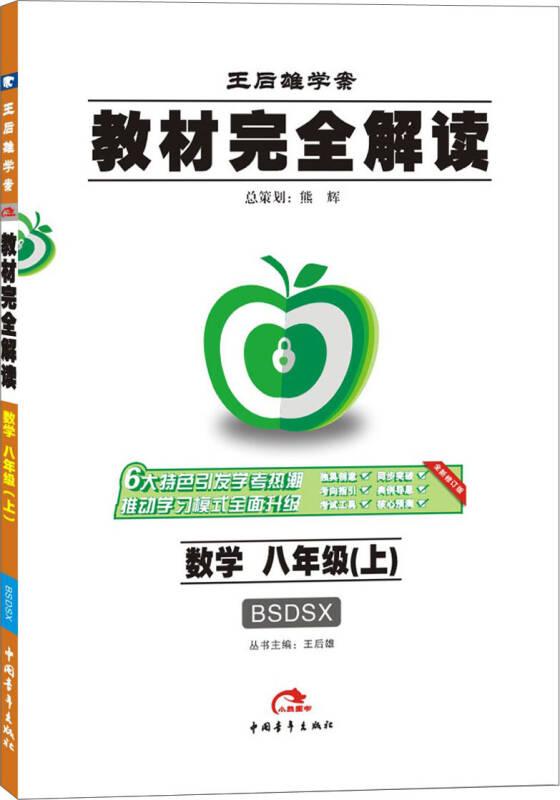 2017版  王后雄学案  教材完全解读  数学  八年级(上)  配北师大版