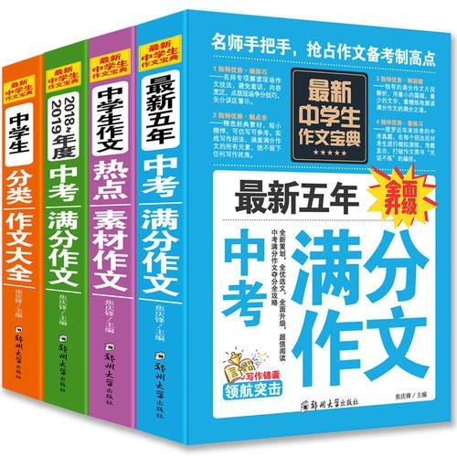 中学生作文宝典(全4册) 素材作文  中考满分作文  分类作文大全