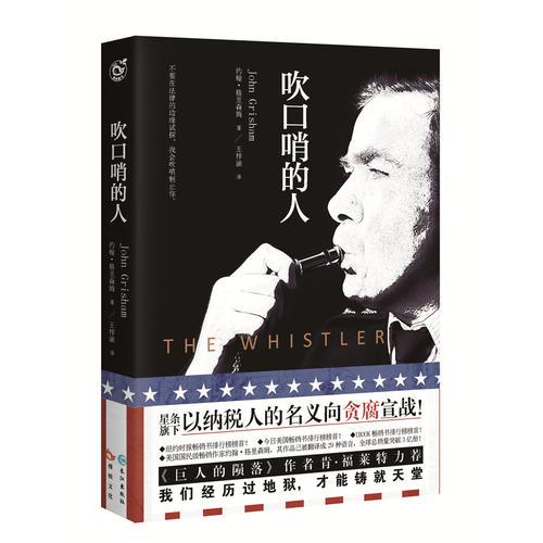 """吹口哨的人(美国畅销书作家 约翰·格里森姆  口碑之作 深度影响美国司法的""""吹哨人法案"""",从本书开始了解)"""
