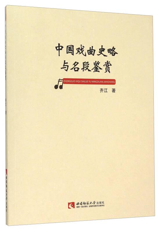 中国戏曲史略与名段鉴赏