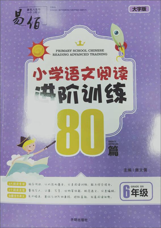 小学语文阅读进阶训练80篇(六年级大字版)