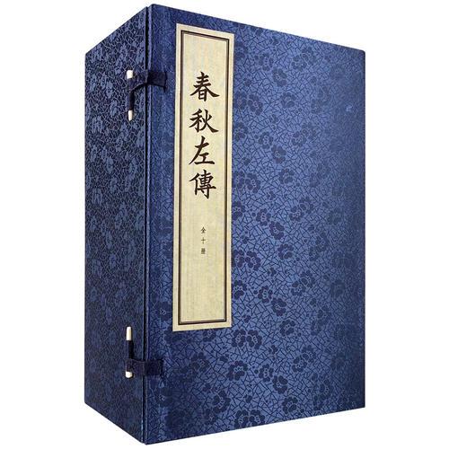 春秋左传(线装本)(全10册)