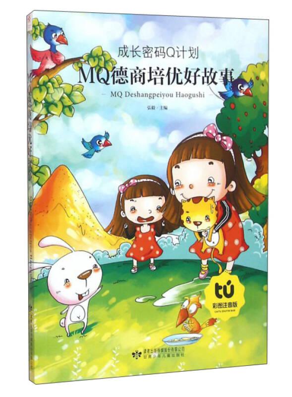 读者童文馆 MQ德商培优好故事(彩图注音版)/成长密码Q计划