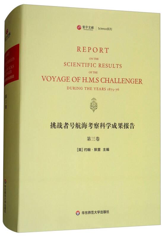 挑战者号航海考察科学成果报告(第3卷 英文版)/寰宇文献Science系列