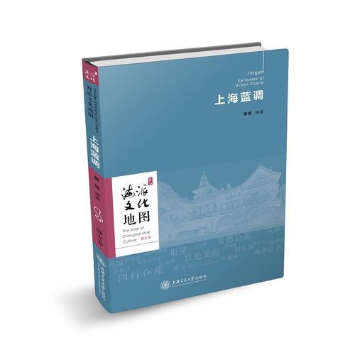 海派文化地图:上海蓝调