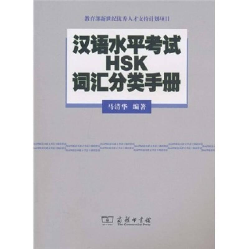 汉语水平考试HSK词汇分类手册