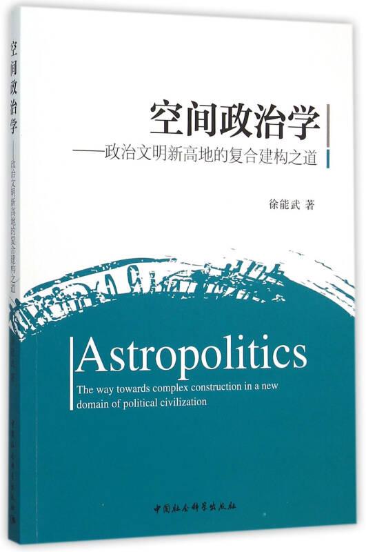空间政治学:政治文明新高地的复合建构之道