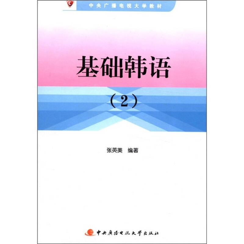 中央广播电视大学教材:基础韩语(2)
