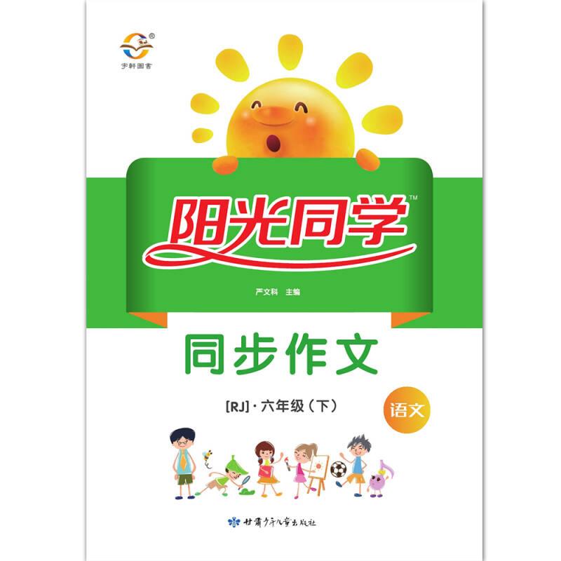 宇轩图书·阳光同学同步作文:语文六年级下(RJ)