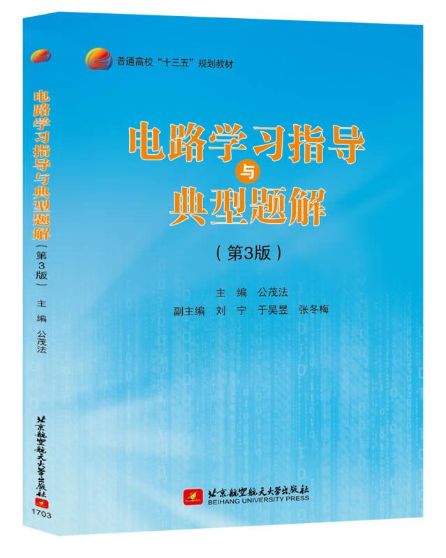 电路学习指导与典型题解(第3版)