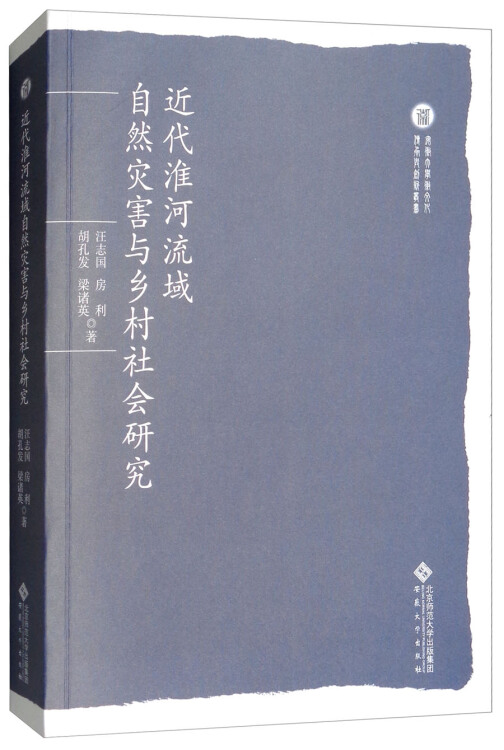 近代淮河流域自然灾害与乡村社会研究