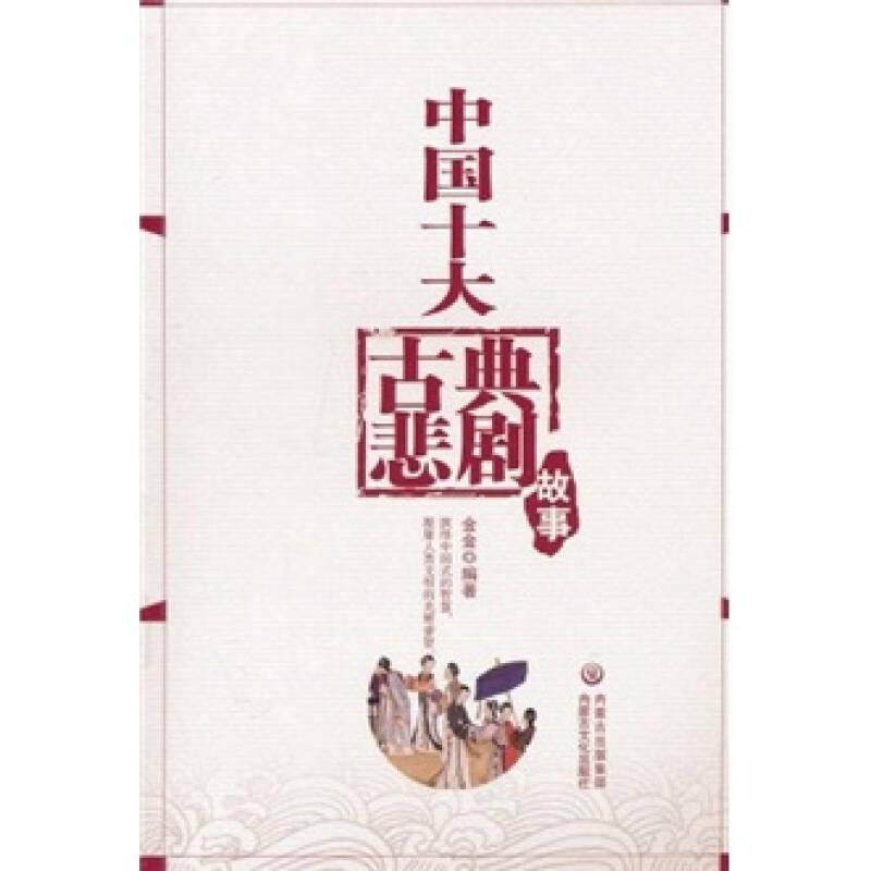 中国十大古典悲剧故事