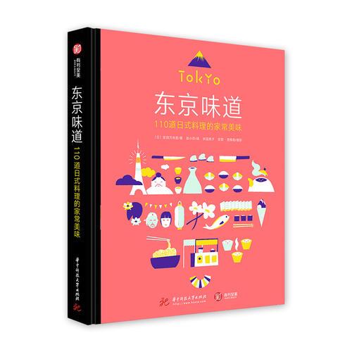全球美食发现之旅系列:东京味道 110道日式料理的家常美味
