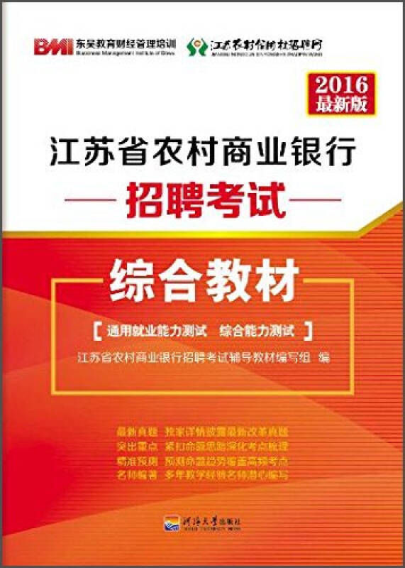 江苏省农村商业银行招聘考试真题汇编及模拟试卷:6最新版