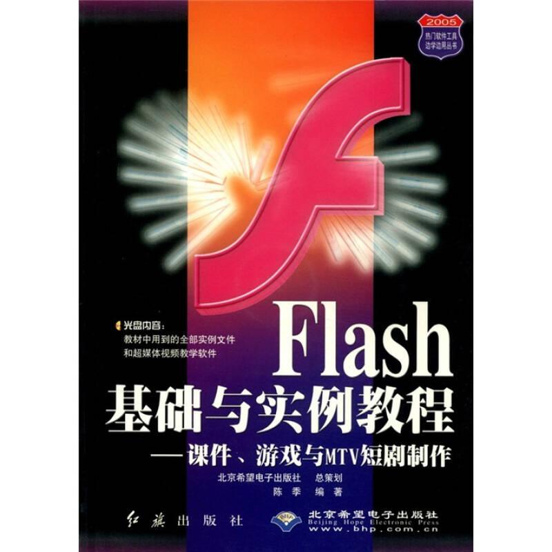 Flash基础与实例教程:课件、游戏与MTV短剧制作