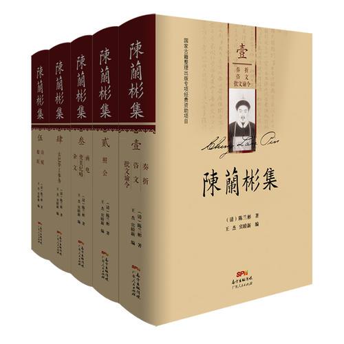 陈兰彬集(全5册套装)
