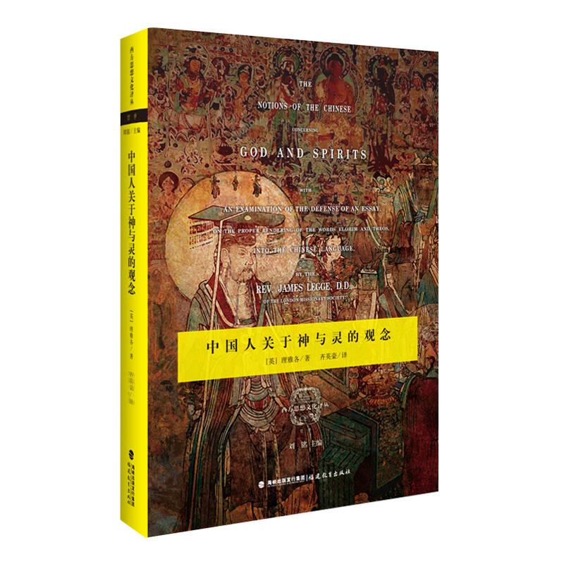 中国人关于神与灵的观念(精)/西方思想文化译丛