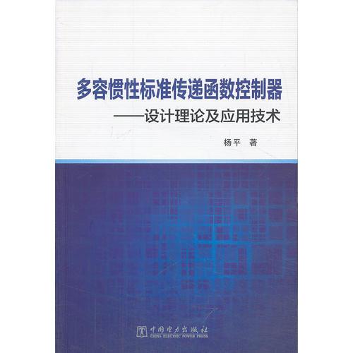 多容惯性标准传递函数控制器——设计理论及应用技术