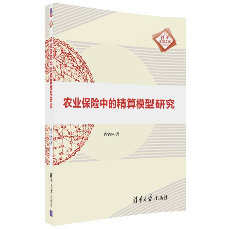 农业保险中的精算模型研究(清华汇智文库)