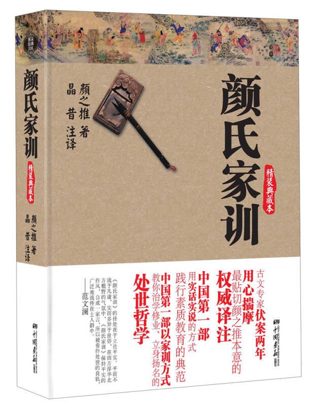 颜氏家训(精装典藏本)