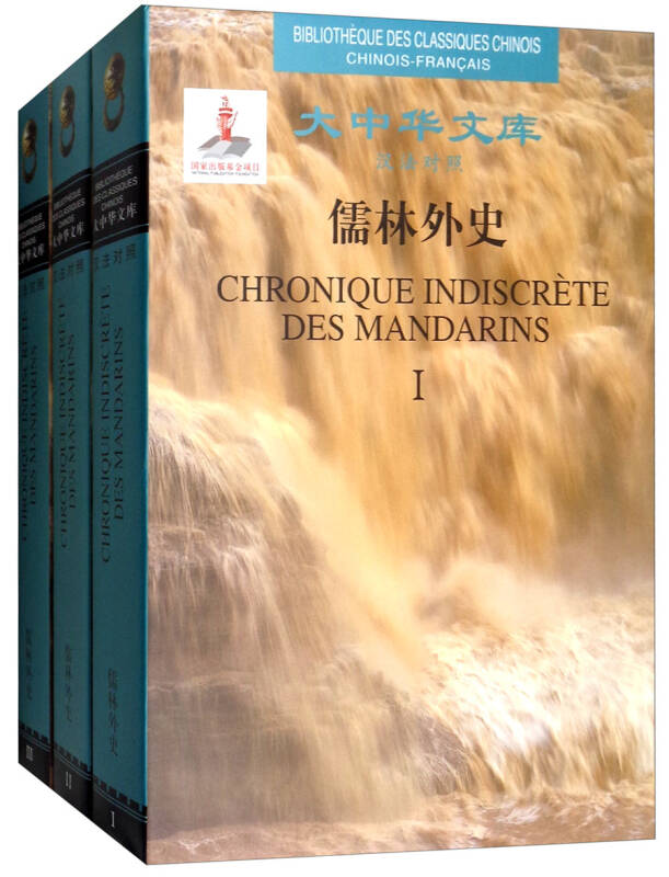 儒林外史(汉法对照 套装共3册)