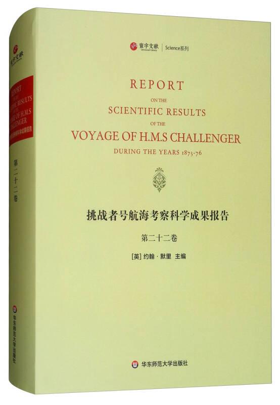 挑战者号航海考察科学成果报告(第22卷 英文版)/寰宇文献Science系列