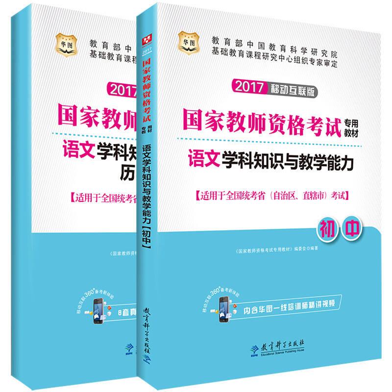 2017华图·国家教师资格考试专用教材:语文学科知识与教学能力(初中)
