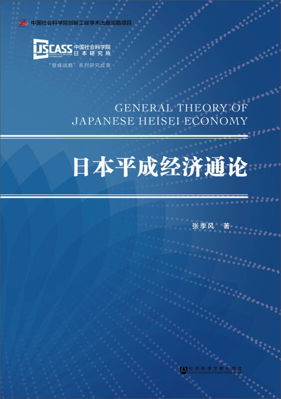 日本平成经济通论