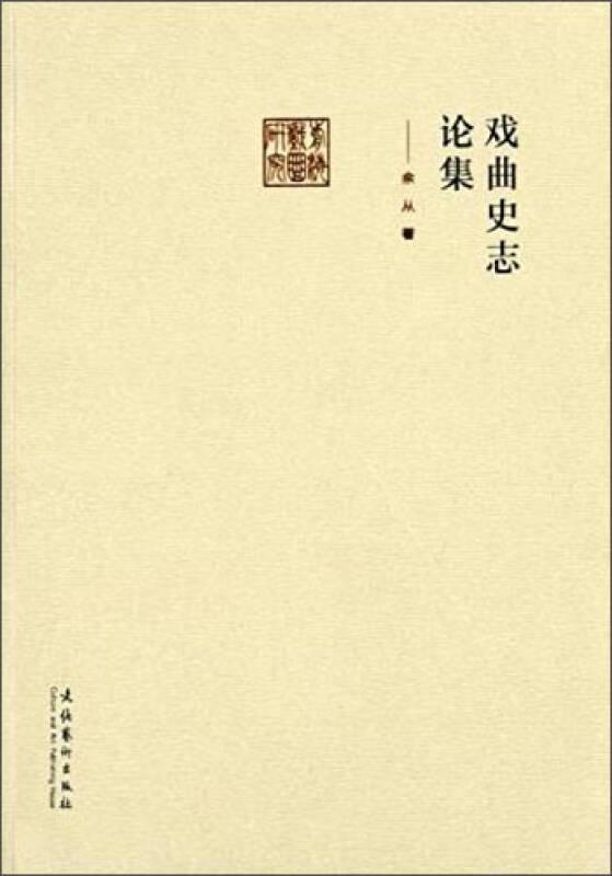 前海戏曲研究丛书:戏曲史志论集