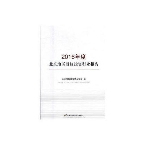 2016年度北京地区股权投资行业报告