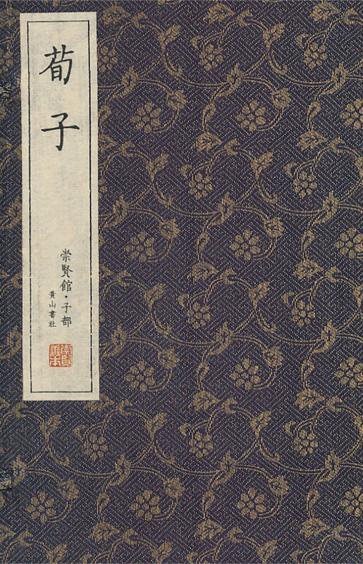 崇贤馆藏书·荀子(宣纸排印)