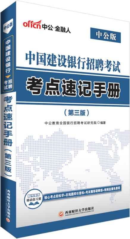 中公版·2018中国建设银行招聘考试:考点速记手册(第3版)