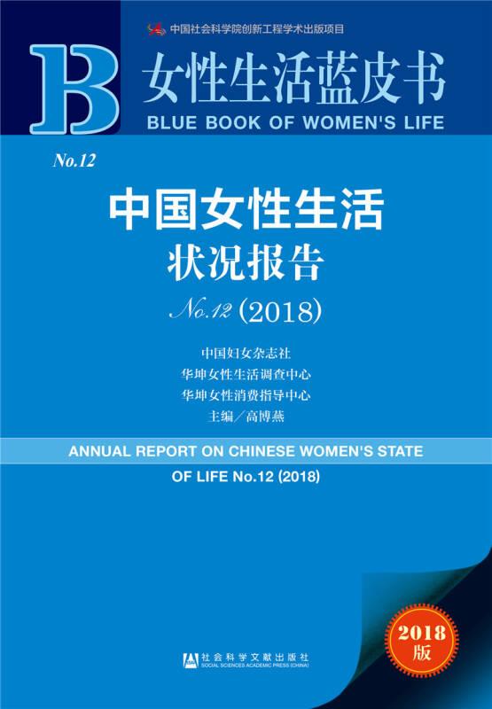 女性生活蓝皮书:中国女性生活状况报告No.12(2018)