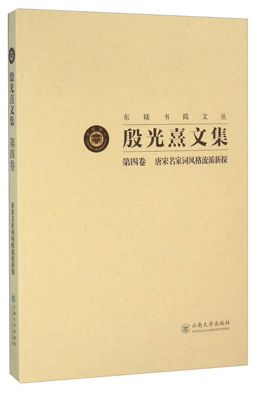 殷光熹文集(第4卷 唐宋名家词风格流派新探)