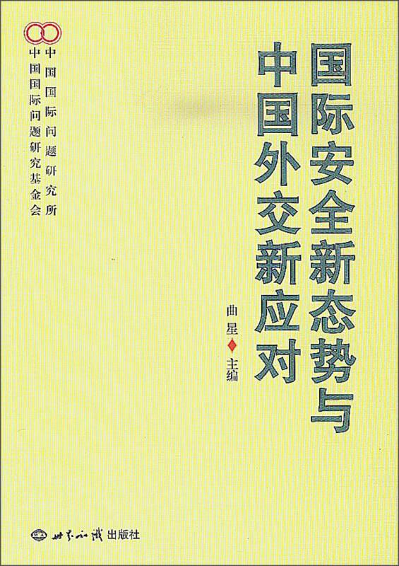 国际安全新态势与中国外交新应对