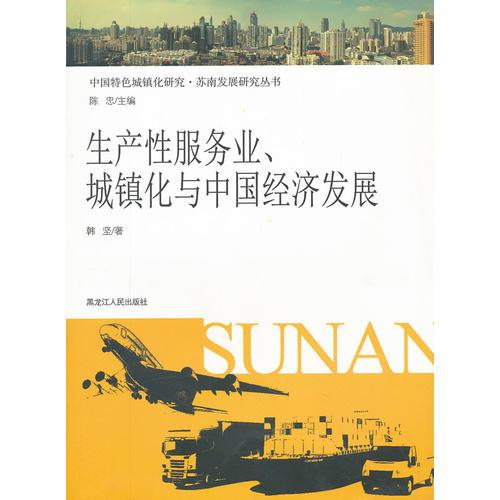 生产性服务业城镇化与中国经济发展/中国特色城镇化研究苏南发展研究丛书