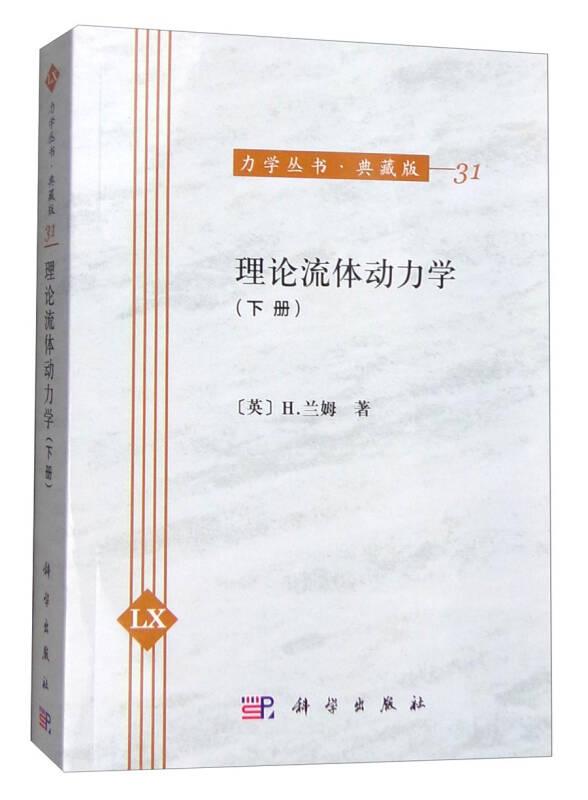 力学丛书·典藏版(31):理论流体动力学(下册)