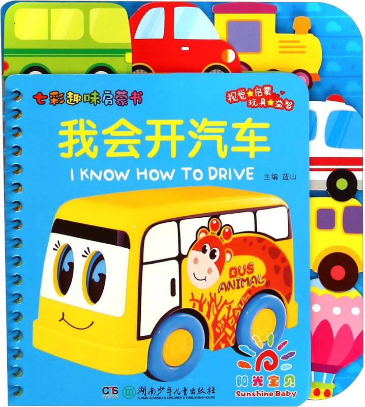 阳光宝贝·七彩趣味启蒙书:我会开汽车