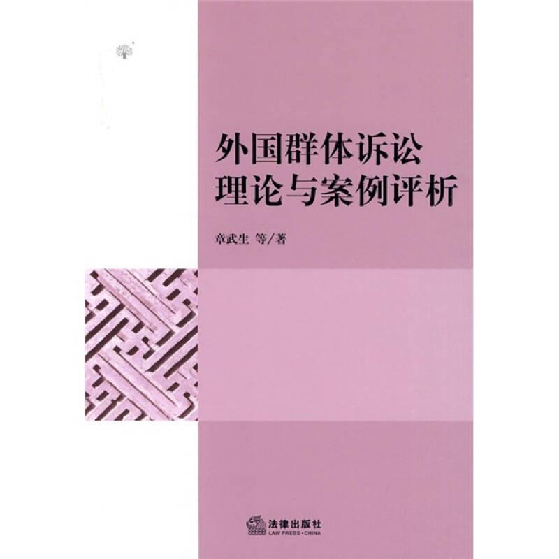 外国群体诉讼理论与案例评析